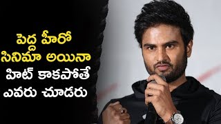 Sudheer Babu Speech  @Nannu Dochukunduvate Movie Thank You Meet | Nabha Natesh, Sudheer Babu