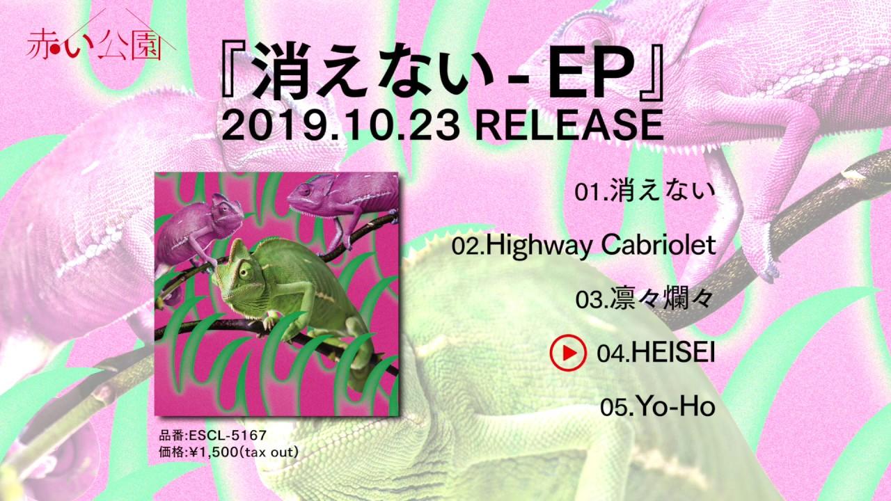 赤い公園 - 全曲ダイジェスト トレーラーを公開 新譜EP「消えない - EP」2019年10月23日発売予定 thm Music info Clip