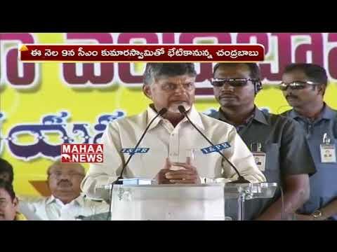 Ap Cm ChandraBabu Congratulated Karnataka Cm H.D.DevaGouda | Karanataka ByPolls | Mahaa News