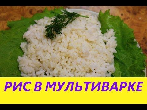 Как варить рис в мультиварке - видео