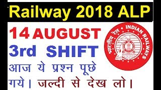 RRB/ALP Technician 14 August Exam Paper| Shift 3| All 70 Question Analysis By Sumit Sharma