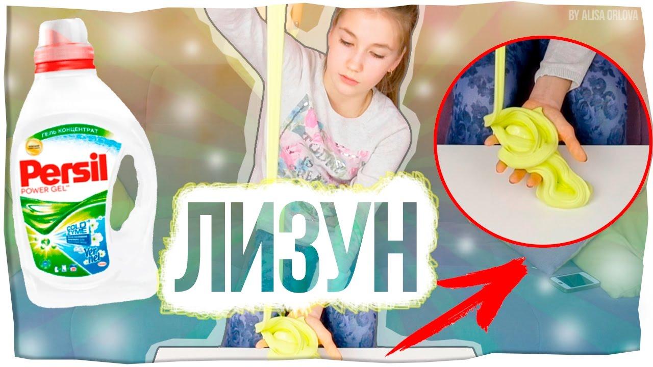 Как сделать лизуна из геля для стирки персил