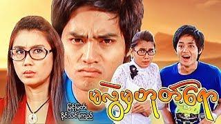 Myanmar Movies- Ma Lwal Ma Hoke Yaw- Myint Myat, Khine Thin Kyi