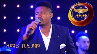 Singer Biniyam Worship Time - AmlekoTube.com