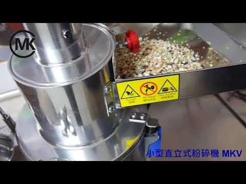 五穀粉-小型直立式磨粉機