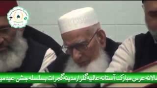 Naat Sharif: Samny Roa-E-Yaar