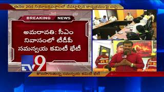 Chandrababu holds TDP Coordination Committee meet in Amaravati