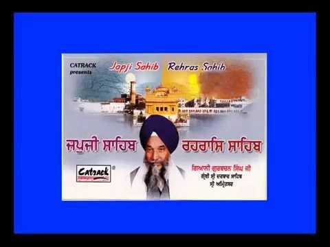 Shabad 1 | Japji Sahib Rehras Sahib | Giani Gurbachan Singh...
