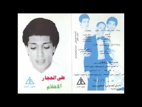 Ali El Hagar - 3aziz 3al 2alb / على الحجار - عزيز على القلب