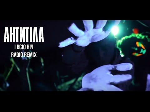 Антитіла   - І всю ніч (Remix)