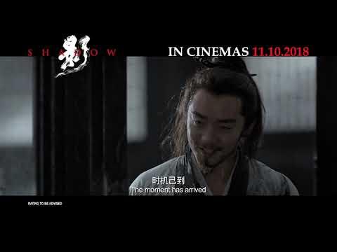 SHADOW 《影》 Final Trailer   In Cinemas 11.10.2018