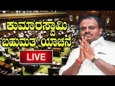 Karnataka Assembly Live : HD Kumaraswamy Floor Test Live 25-05-2018   YOYO Kannada News Live