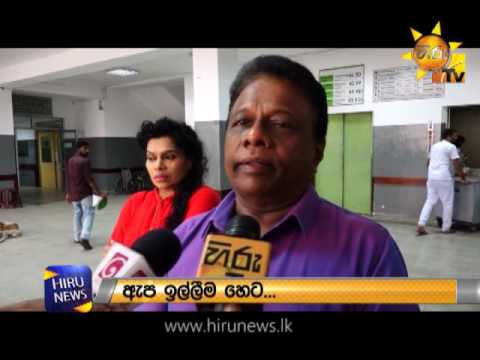 wimal has fever requ|eng