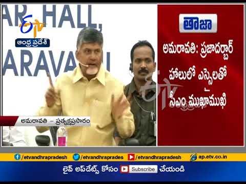 CM Chandrababu Interacts with Police Trainee SIs | Amaravati