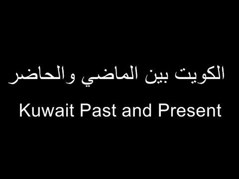 الكويت بين الماضي والحاضر Kuwait Past and Present