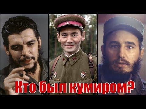 Кто был кумиром Че Гевары и Фиделя Кастро?