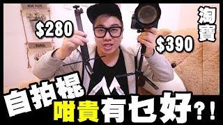【淘寶】成$400蚊既『自拍棍』有乜咁好用?