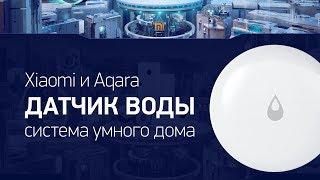 Xiaomi и Aqara — датчик воды. Система умного дома