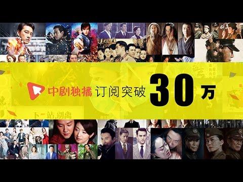 庆祝 YouTube-中剧独播频道 订阅量突破30万!!!