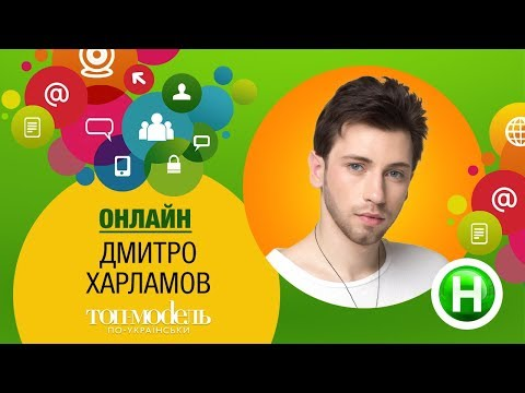 Онлайн-конференция с Димой Харламовым