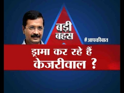 Big Debate: Is Kejriwal doing drama?