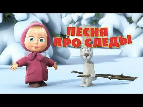 """Маша и Медведь - """"Песня про следы"""" (Следы невиданных зверей)"""
