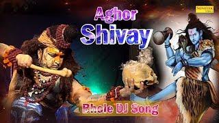 Aghor Shivay :- Aghori Aatmsamarpan | Freestyle-Tandav | Bum Lehri | Mukesh Alhan |Latest video 2018
