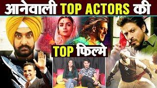 2019-2020-2021 में आनेवाली Bollywood Top Actors की Top फिल्में | Salman Shahrukh Ajay Aamir Akshay