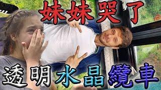 【有字幕】九族文化村樂園 / 透明水晶纜車 / 俄羅斯人在台灣 / Formosan Aboriginal Culture Village