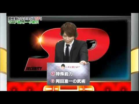 『SP』 _04 岡田准一氏 「 ジークンドー、カリ、USA修斗」