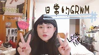 日常GRWM玩耍妝容分享Feat.MORPHE 35O眼影盤