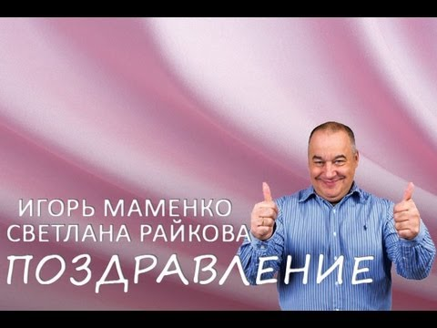 Игорь Маменко и Светлана Рожкова - Поздравление