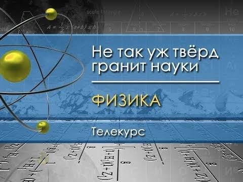 Видеокурс Физика - видео