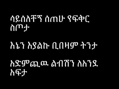 Michael Belayneh Tinita **LYRICS**