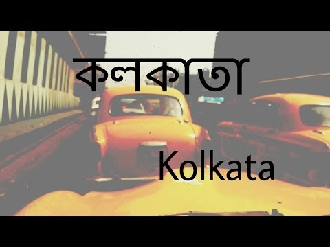 Travel Diary: Kolkata