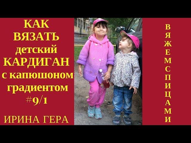 Вязание на спицах для начинающих Урок9ч1 Детский кардиган Ирина Гераа