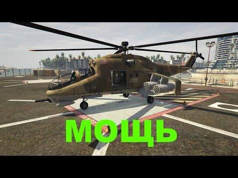 GTA Online - Боевая авиация - Savage(обзор, стоит ли покупать)