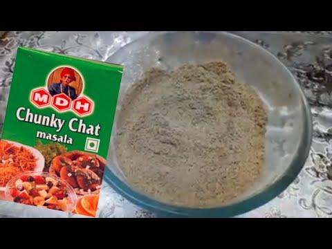 Homemade MDH Chunky Chaat Masala Powder | मार्किट से आधे दाम में घर पर बनाये चटपटा चाट मसाला