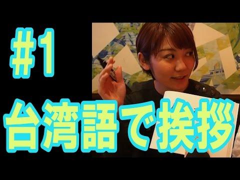 無料テレビでみんなで学ぼう!台湾語レッスンを視聴する