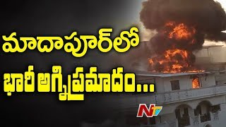 Massive Fire Breaks Out at Madhapur Commercial Complex | Hyderabad | NTV