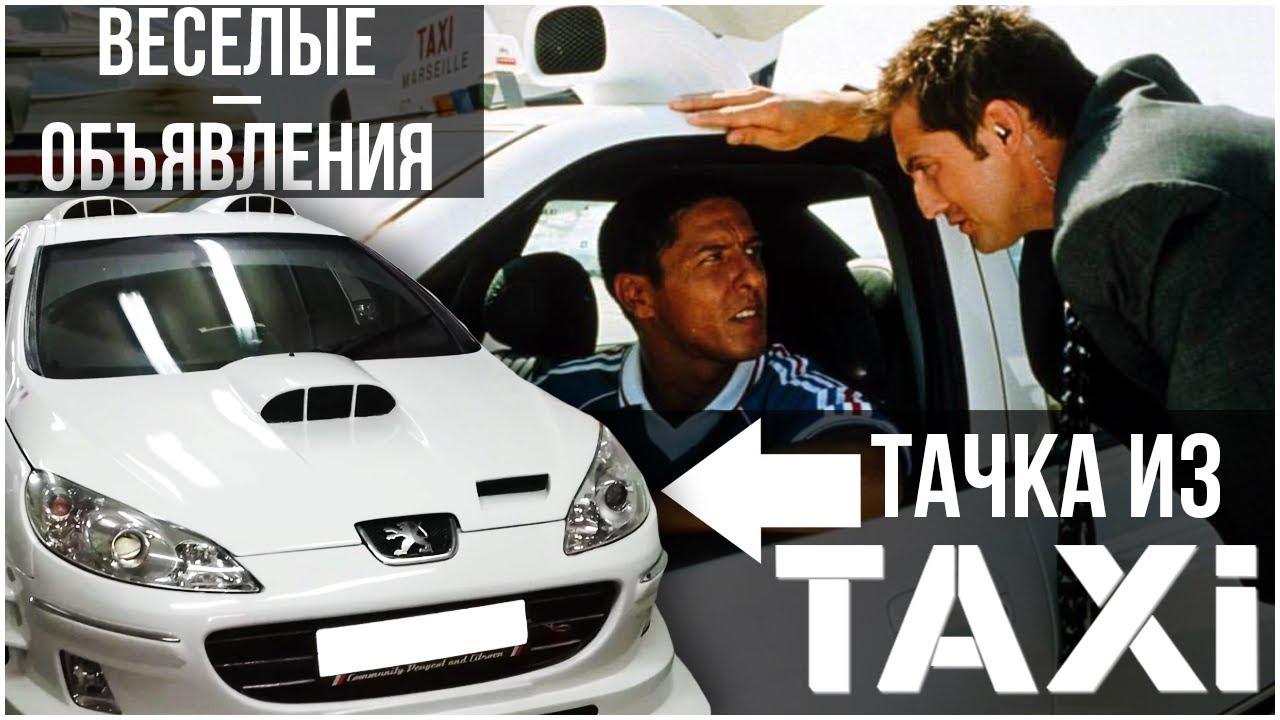 ТАЧКА ИЗ ФИЛЬМА TAXI ПРОДАЁТСЯ В РОССИИ! (ВЕСЁЛЫЕ ОБЪЯВЛЕНИЯ - AUTO.RU)