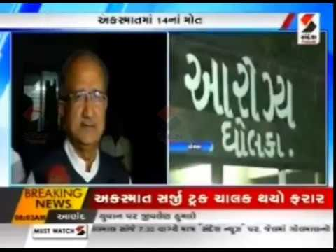 Dholka Bagodara Highway Accident,14 Dead || Sandesh News