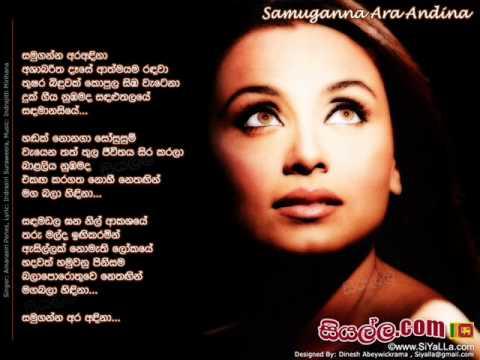 Samuganna Araandina Ashabaritha Dase - Amarasiri Peries video