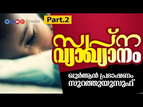 Islamic Speech in Malayalam │സ്വോപ്ന വ്യാഖ്യാനം Part.2│Quran Speech│Rahmathullah Saqafi