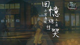 南宮嘉駿、姜玉陽 - 回憶總想哭『你還記得那個他/她嗎?』【動態歌詞Lyrics】