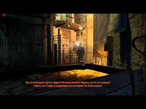 Как пройти игру Метро 2033 Луч надежды #3 (2/2)