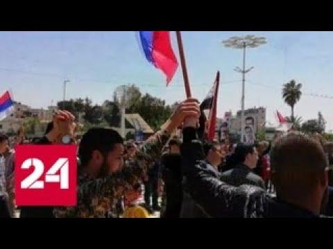 Сирийцы поддержали власти митингами - Россия 24