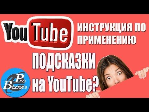 Подсказки К Видео, Что Такое Подсказки и Как Их Добавить?