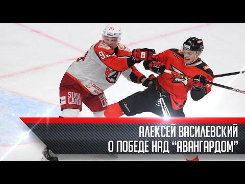 "Алексей Василевский о победе над ""Авангардом"""