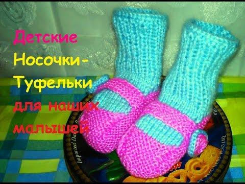Вязание пинеток на спицах для носков 713